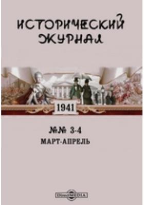 Исторический журнал: газета. 1941. № 3-4. 1941. Март-апрель