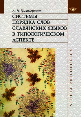 Системы порядка слов славянских языков в типологическом аспекте