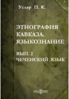 Этнография Кавказа. Языкознание: монография. Вып.2. Чеченский язык
