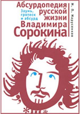 Абсурдопедия русской жизни Владимира Сорокина: заумь, гротеск и абсурд