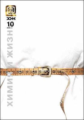 Химия и жизнь - XXI век: журнал. 2014. № 10