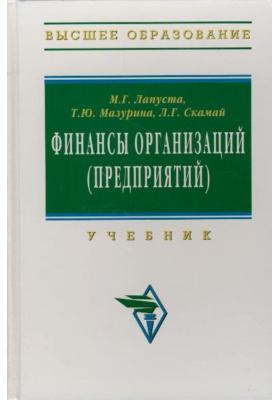 Финансы организаций (предприятий) : Учебник. Издание исправленное
