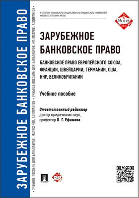 Зарубежное банковское право : банковское право Европейского Союза, Франции, Швейцарии, Германии, США, КНР, Великобритании: учебное пособие