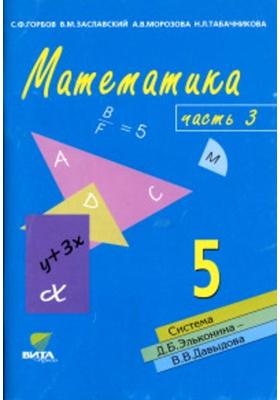 Математика. 5 класс. В 3 частях. Часть 3 : Учебник-тетрадь для общеобразовательных учреждений. Система Д.Б. Эльконина - В.В. Давыдова