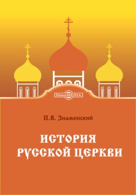 История Русской Церкви: монография