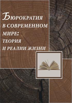 Бюрократия в современном мире:теория и реалии жизни