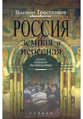 Россия земная и небесная : Самое длинное десятилетие