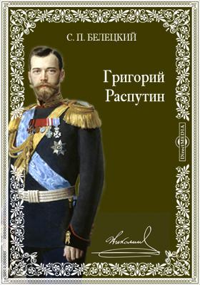 Григорий Распутин (из записок)