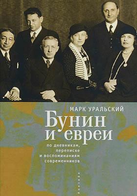 Бунин и евреи : по дневникам, переписке и воспоминаниям современников: документально-художественная литература