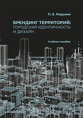 Брендинг территорий: городская идентичность и дизайн: учебное пособие