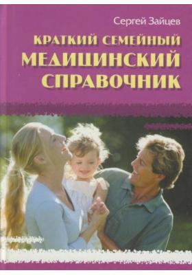 Краткий семейный медицинский справочник
