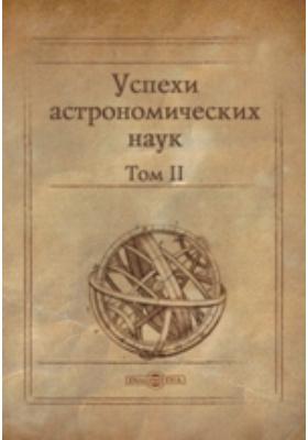 Успехи астрономических наук. Т. II