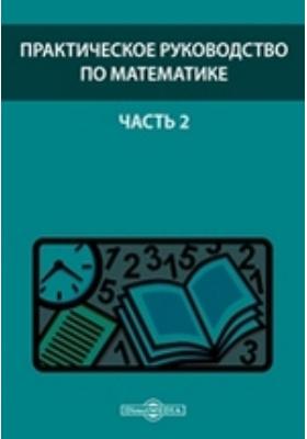 Практическое руководство по математике, Ч. 2