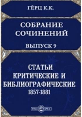 Собрание сочинений, изданное Императорскою Академиею наук 1857-1881. Вып. 9. Статьи критические и библиографические