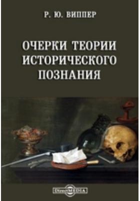 Очерки теории исторического познания