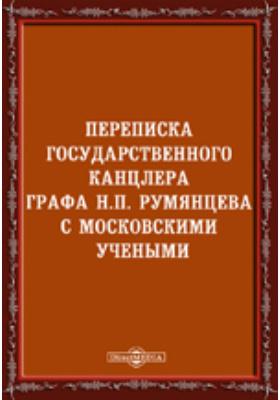Переписка государственного канцлера графа Н. П. Румянцева с московскими учеными: документально-художественная литература
