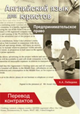 Английский язык для юристов :  Предпринимательское право. Перевод контрактов: учебное пособие