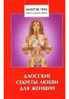 Даосские секреты любви для женщин = The Multi-Orgasmic Woman. Discover Your Full Desire, Pleasure, and Vitality : Полностью раскройте свое желание, удовольствие и жизненные силы