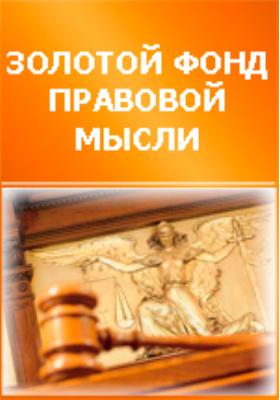 Учение о лицах юридических: монография