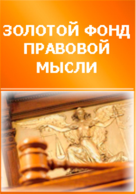 Революционная законность в современном этапе