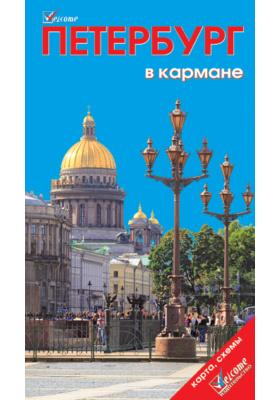 Петербург в кармане. Путеводитель