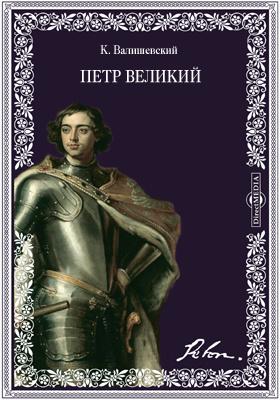 Петр Великий. По новым документам