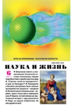 Наука и жизнь: ежемесячный научно-популярный журнал. 2011. № 6