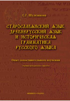 Старославянский язык, древнерусский язык и историческая грамматика русского языка: опыт сопоставительного изучения