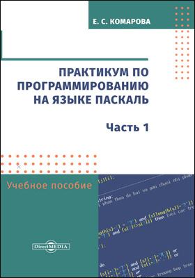 Практикум по программированию на языке Паскаль: учебное пособие, Ч. 1