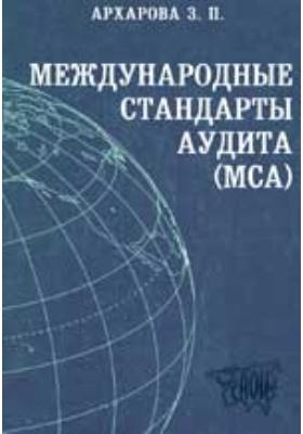 Международные стандарты аудита: учебно-методический комплекс
