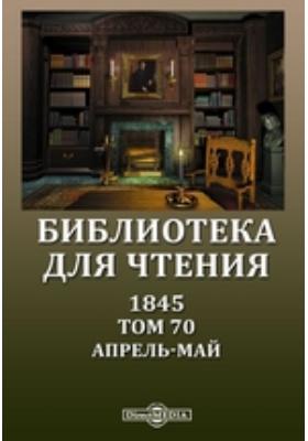 Библиотека для чтения. 1845. Т. 70, Апрель-май