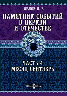 Памятник событий в церкви и отечестве, Ч. 4. Месяц сентябрь