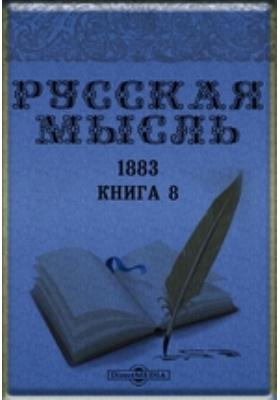 Русская мысль. 1883. Книга 8