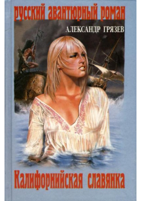 Калифорнийская славянка : Роман