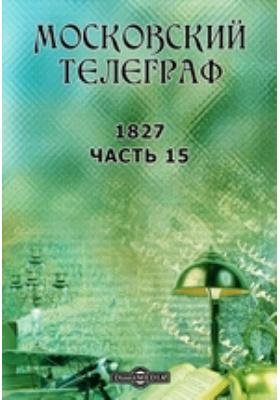 Московский телеграф. 1827, Ч. 15