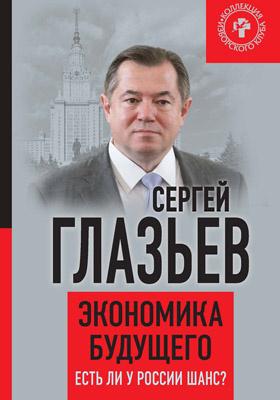 Экономика будущего. Есть ли у России шанс?: научно-популярное издание