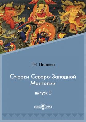 Очерки Северо-Западной Монголии. Вып. 1