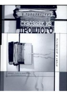 Сквозняк из прошлого : Время и документы. Исследования
