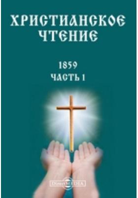 Христианское чтение. 1859, Ч. 1