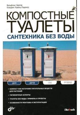 Компостные туалеты: сантехника без воды = Kompost-Toiletten. Sanit?rsysteme ohne Wasser
