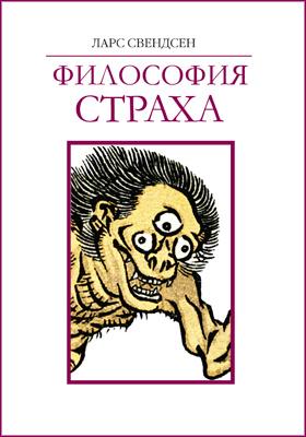 Философия страха: монография