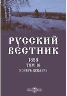 Русский Вестник. Т. 18. Ноябрь-декабрь