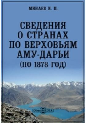 Сведения о странах по верховьям Аму-Дарьи (по 1878 год)