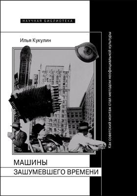 Машины зашумевшего времени : как советский монтаж стал методом неофициальной культуры