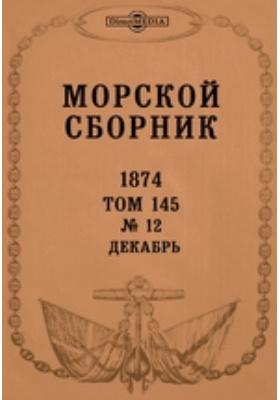 Морской сборник. 1874. Т. 145, № 12, Декабрь