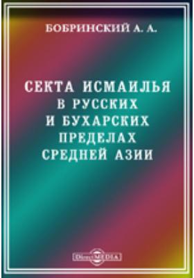 Секта исмаилья в русских и бухарских пределах Средней Азии. Географическое распространение и организация: публицистика