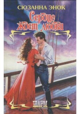 Сердце ждет любви = Always a Scoundrel : Роман