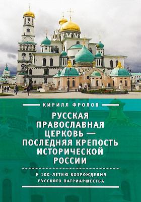 Русская православная церковь – последняя крепость исторической России : к столетию возрождения Русского патриаршества