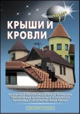 Крыши и кровли: практическое пособие