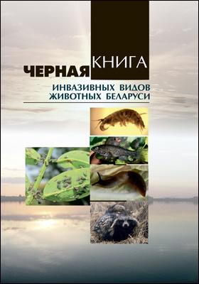 Черная книга инвазивных видов животных Беларуси